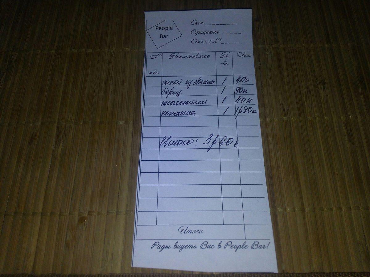 Мой чек.