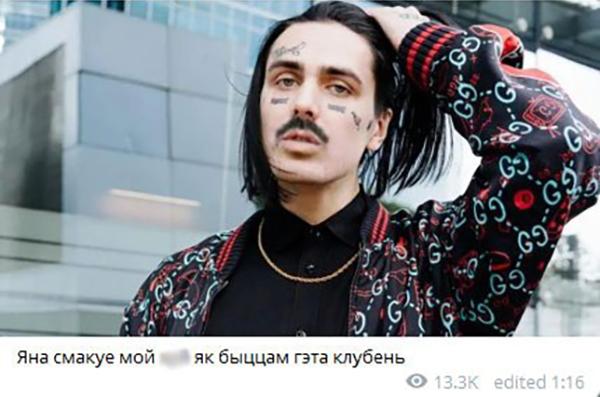 Фото: t.me/moustacher