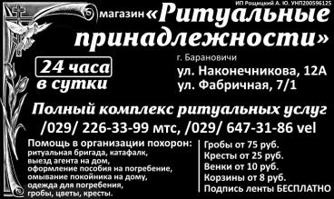 Как организованы и сколько стоят похороны «под ключ» в Барановичах* — Intex-press. Последние новости города Барановичи, Беларуси и Мира