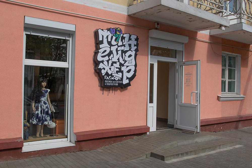 Самостоятельность детей в вопросах шопинга. Мнение детей и психолога* — Intex-press. Последние новости города Барановичи, Беларуси и Мира