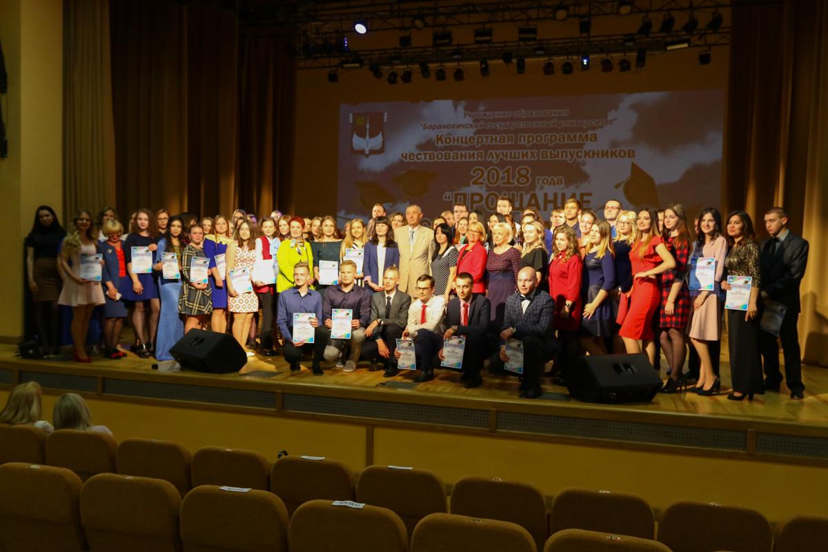 Лучшие выпускники БарГУ-2018 и сотрудники университета. Фото: Александр ЧЕРНЫЙ