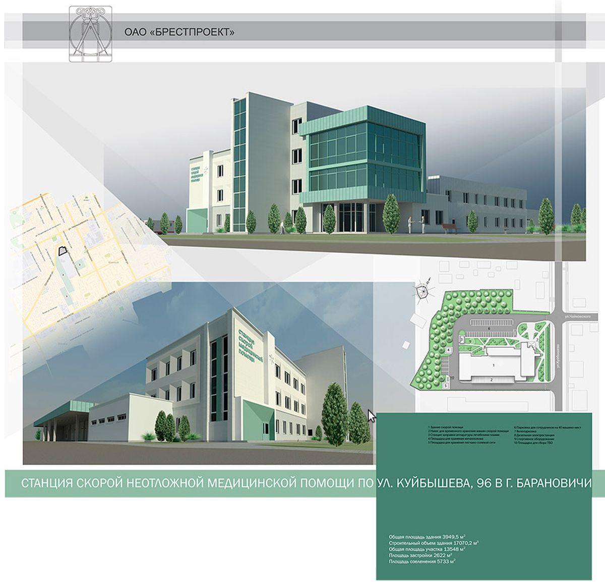 Проект здания скорой неотложной медицинской помощи. Скриншот с сайта baranovichy.by