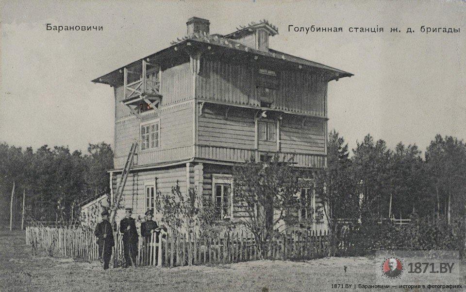 1909 год. Военно-голубиная станция. Фото: 1871.by