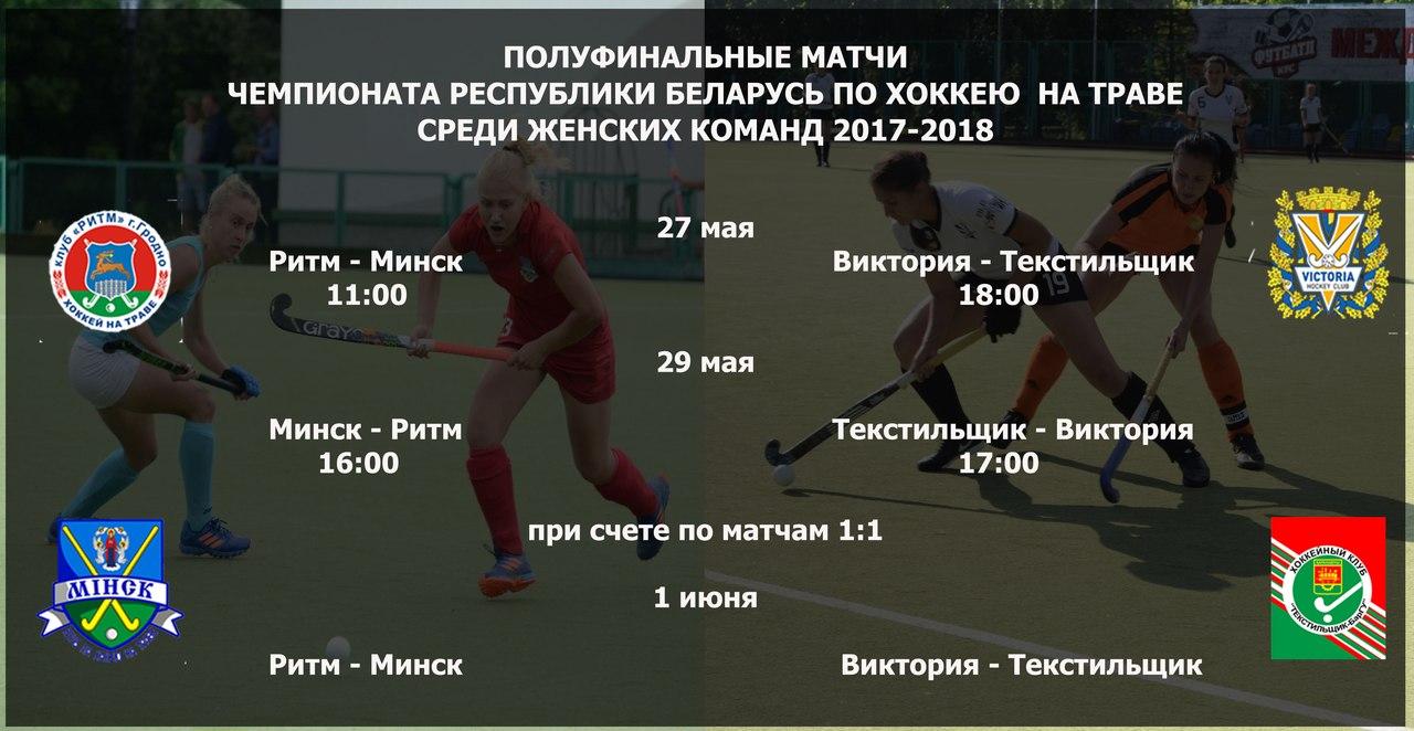 Постер: Белорусская федерация хоккея на траве.