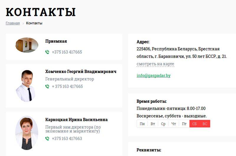 Создал и забыл. Что не так с сайтами барановичских предприятий — Intex-press. Последние новости города Барановичи, Беларуси и Мира