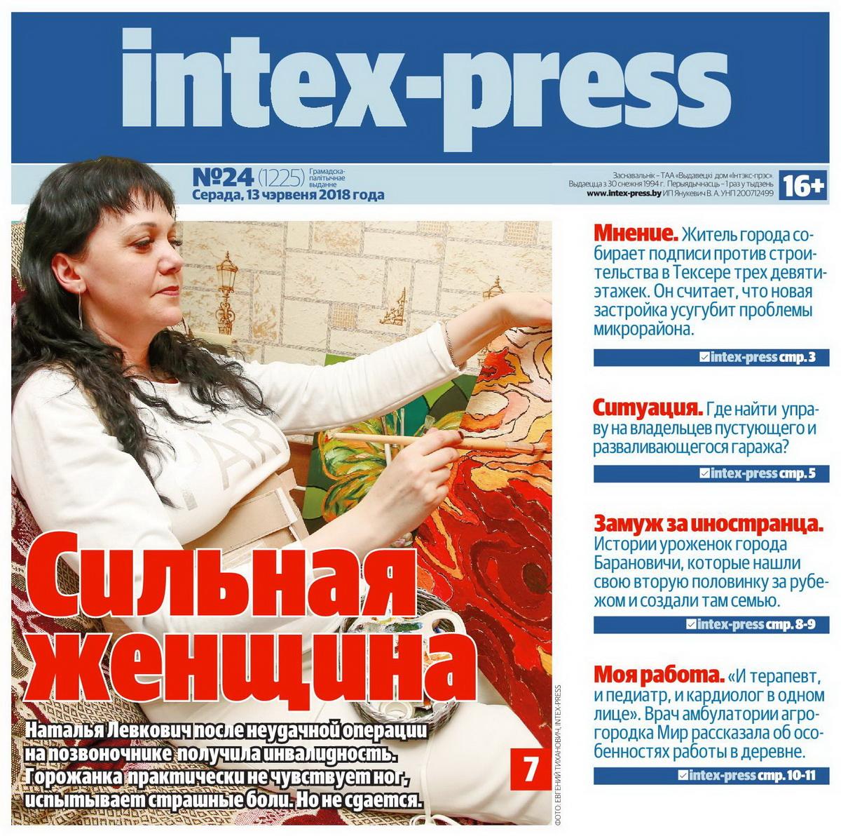 Читайте в свежем номере: Сильная женщина — Intex-press. Последние новости города Барановичи, Беларуси и Мира