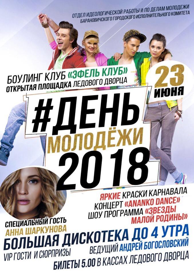 Программа празднования Дня молодежи-2018 в Барановичах — Intex-press. Последние новости города Барановичи, Беларуси и Мира