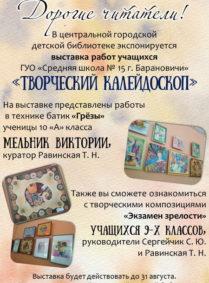 Афиша — Intex-press. Последние новости города Барановичи, Беларуси и Мира