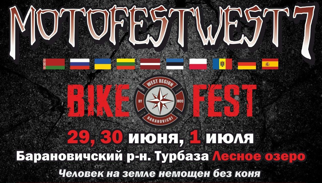 Программа мотофестиваля MotoFestWest7 под Барановичами — Intex-press. Последние новости города Барановичи, Беларуси и Мира