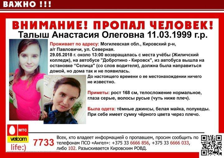 На Могилевщине нашли мертвой 19-летнюю девушку, которая неделю назад не вернулась домой — Intex-press. Последние новости города Барановичи, Беларуси и Мира