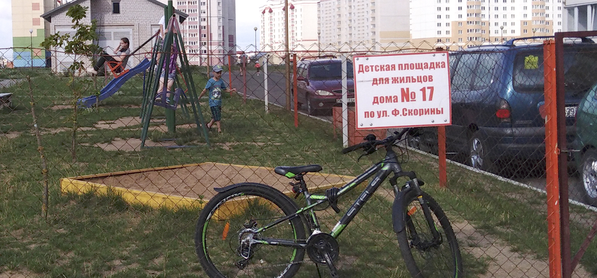 Площадка во дворе кооперативного дома №17 на улице Скорины в Боровках. Табличка предупреждает, что площадка предназначена для детей только этого дома.  Фото: Елена ЗЕЛЕНКО