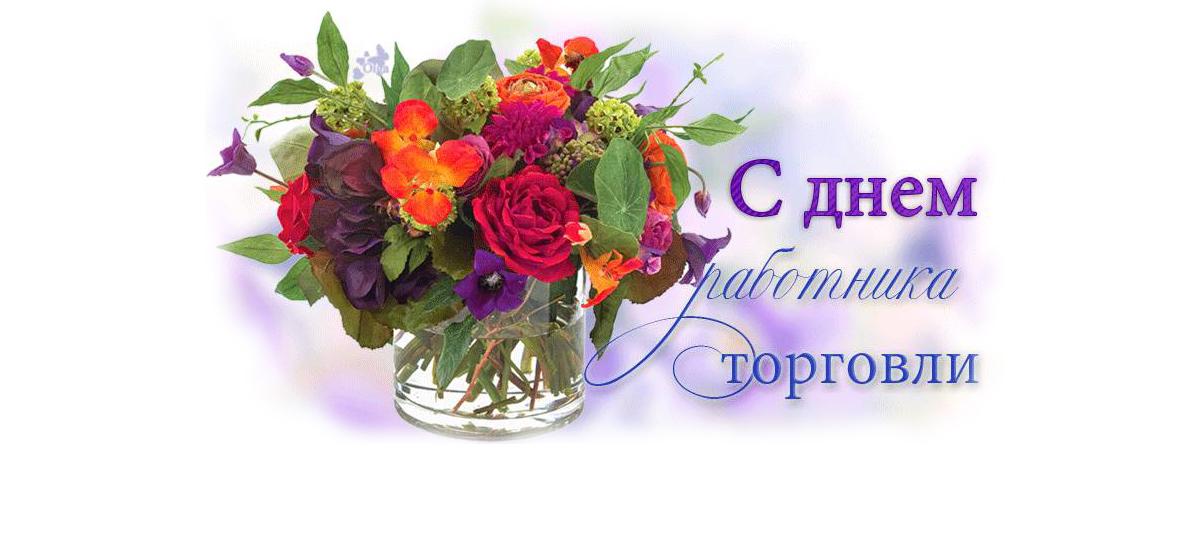 Для анастасии, открытки день торговли в 2019 году какого числа в россии