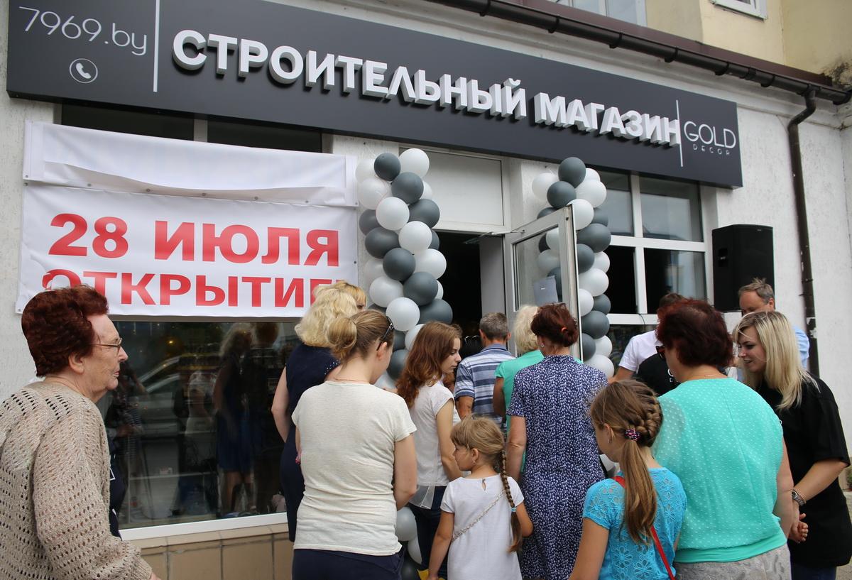 «Жителям Барановичей мы обещаем действительно выгодные предложения». В городе открылся новый строительный магазин* — Intex-press. Последние новости города Барановичи, Беларуси и Мира