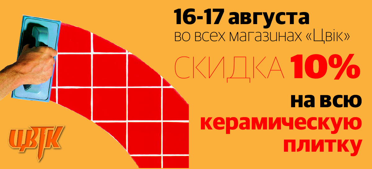 Скидки ко Дню строителя во всех магазинах «Цвік»* — Intex-press. Последние новости города Барановичи, Беларуси и Мира
