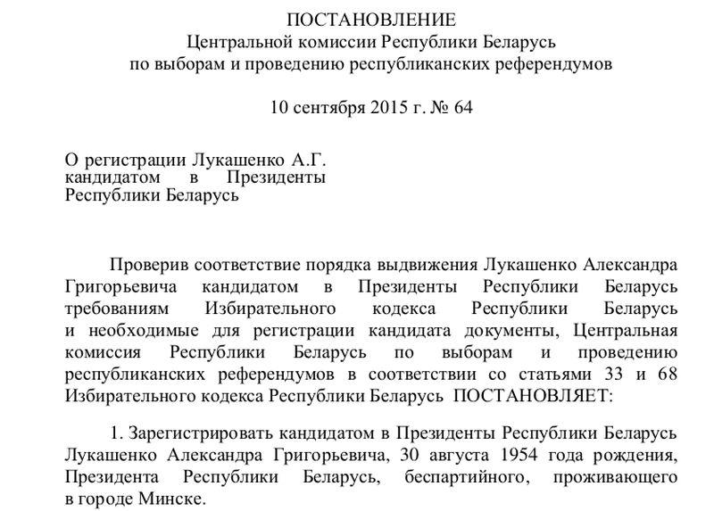 Скриншот документа ЦИК с официального сайта rec.gov.by