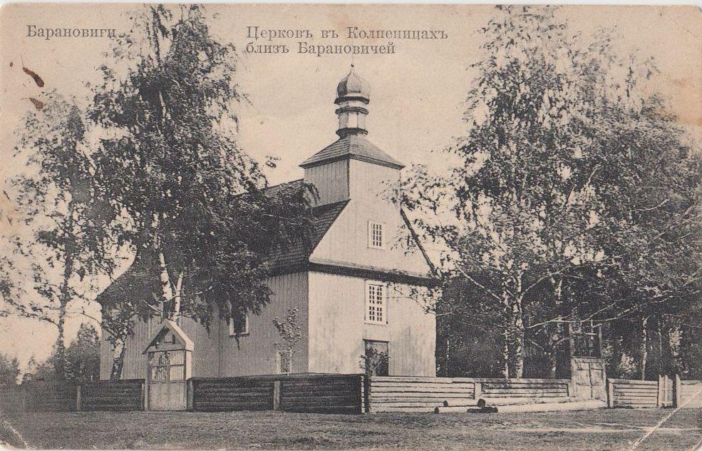 Царква на нямецкай паштоўцы часоў Першай сусветнай вайны.