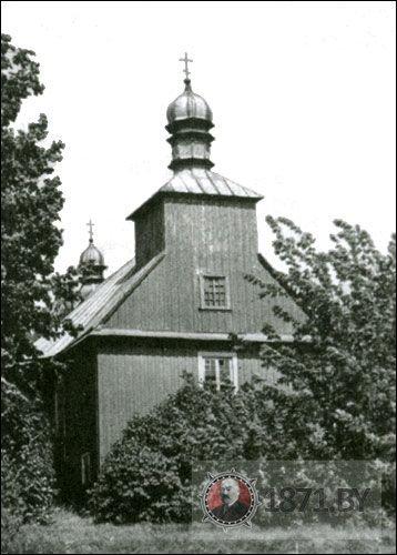 Выгляд царквы ў 1975 годзе. Фота: https://1871.by/