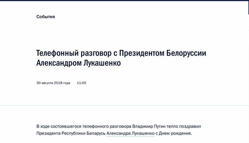 Скриншот с сайте Кремля kremlin.ru